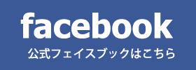 とことんとん八公式フェイスブック